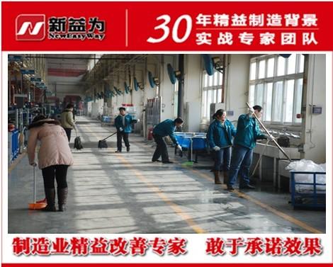 工厂的5S管理实施
