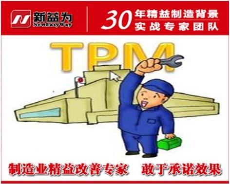 TPM 管理工作