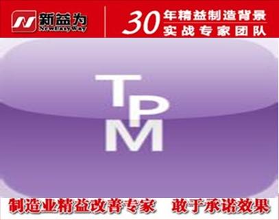 TPM管理形成氛围