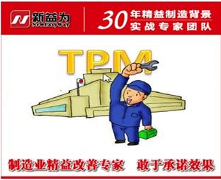 将TPM进行到底