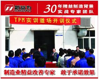 TPm起源于日本,