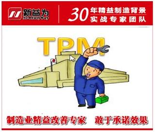 TPM推进步骤