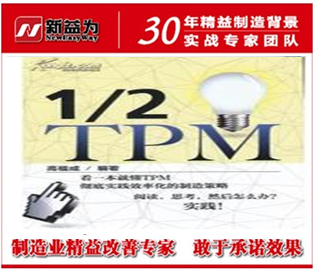 设备维护是通过TPM管理实现的
