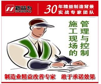 6S管理提高员工管理意识