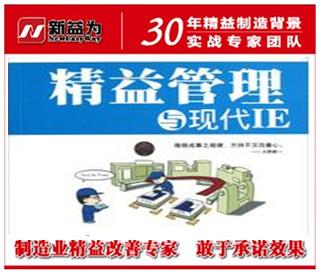 TPM管理保证零库存实施
