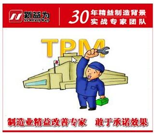 TPM管理确保设备正常运行.