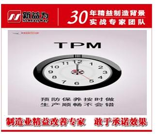 认真落实TPM管理内容