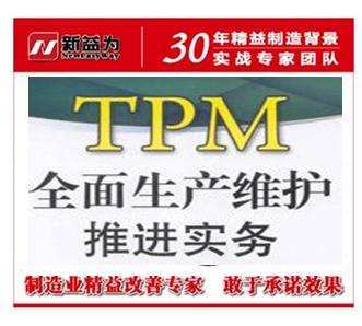 TPM推进的步骤的和要点