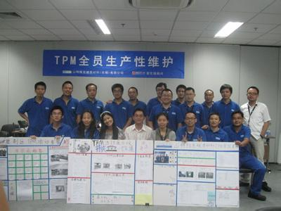 TPM管理推进设备管理境界