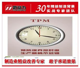 不良TPm管理存在的问题