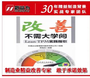 TPm管理目标是提高设备使用率