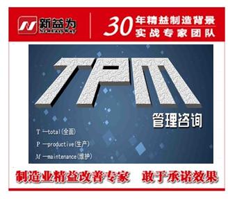 分析TPM管理的含义