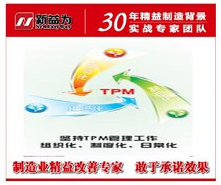 分析TPM管理方法